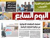 """""""اليوم السابع"""": استبعاد المنظمات الإخوانية من مراقبة انتخابات الرئاسة"""
