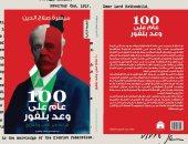 قرأت لك.. كتاب 100 عام على وعد بلفور يكشف التاريخ المزيف لإسرائيل