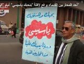 """فيديو.. أحد المحاربين القدماء يرفع لافتة """"بنحبك ياسيسي"""" أمام """"الوطنية للانتخابات"""""""