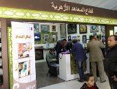 تعرف على الكتب الأكثر مبيعا بجناح الأزهر فى معرض الكتاب