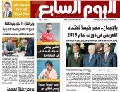 """""""اليوم السابع"""": مصر رئيسًا للاتحاد الأفريقى فى دورته لعام 2019 بالإجماع"""