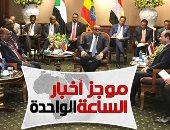 موجز أخبار الساعة 1 ظهرا .. قمة ثلاثية بين زعماء مصر والسودان وإثيوبيا فى أديس أبابا