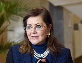 وزيرة التخطيط تشرح تحديات إعداد الموازنة العامة للدولة.. تعرف على أبرزها