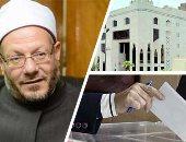 مرصد الإفتاء: فتاوى الإخوان بتحريم المشاركة فى الانتخابات متاجرة بالدين