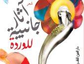 سارة علام توقع ديوانها آثار جانبية للوردة فى معرض الكتاب.. الجمعة