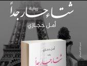 دار سما تصدر رواية شتاء حار جدا فى معرض القاهرة الدولى للكتاب