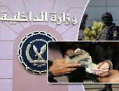 13 مايو.. نظر تجديد حبس 12 أمين شرطة سربوا معلومات أمنية لتجار مخدرات