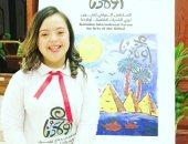 برنامج 90 دقيقة: طفلة من ذوى القدرات الخاصة تطالب بتغيير اسم قانون الإعاقة