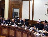 مجلس الوزراء يشدد عقوبات إيواء العناصر المتطرفة بقانون مكافحة الإرهاب