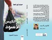 """غدًا.. توقيع """"الكيس الأسود"""" لـ حسام أبو العلا بجناح دار النخبة بمعرض الكتاب"""