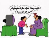 """""""هرى الفيس"""" يسلى أكثر من المسلسلات فى كاريكاتير ساخر لـ""""اليوم السابع"""""""