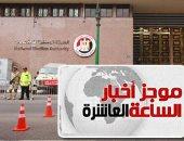 موجز الـ10 مساء.. الوطنية للانتخابات: إجراء عمليات الفرز باللجان الفرعية