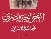 """توقيع كتاب """"الخواجة مصرى"""" لـ أحمد الفران بمعرض الكتاب"""