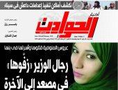 أخبار الحوادث تتألق فى ثوبها الجديد بكشف أماكن تنفيذ إعدامات داعش بسيناء