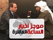 موجز 10 مساء.. السيسى ومحمد بن زايد يتجولان فى أحد مراكز أبوظبى التجارية