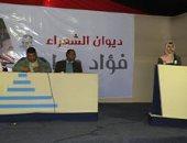 صور.. أحفاد سيد درويش بمخيم مكاوى سعيد