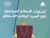 """نقاد: كتاب """"تجليات الإسلام السياسى"""" يوضح كيف رأت الرواية المصرية """"المتطرف"""""""