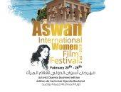 اليوم.. انطلاق الدورة الثانية من مهرجان أسوان لأفلام المرأة