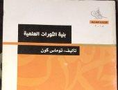 """""""التنوير"""" تطالب هيئة الكتاب بإعفائها من رسوم معرض القاهرة لـ3 سنوات"""
