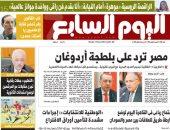اليوم السابع: مصر ترد على بلطجة أردوغان