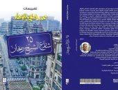 """غدًا.. توقيع كتاب """"تهييسات الزهار"""" بمعرض القاهرة الدولى للكتاب"""