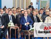 موجز أخبار6.. الرئاسة: السيسي وجه بإنشاء نظام تأمين على حياة العمالة الحرة
