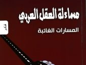 خالد عزب يكتب: مساءلة العقل العربى