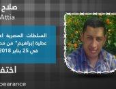 """إرهابى """"حسم"""" المقتول فى مواجهات مع الأمن روج الإخوان لاختفائه قسريًا"""