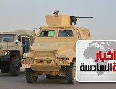 """موجز أخبار الساعة 6.. العملية """"سيناء 2018"""" تثأر لأبطال مصر"""