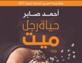 """توقيع """"حياة رجل ميت"""" لـ أحمد صابر فى دار المصرية اللبنانية بمعرض الكتاب"""