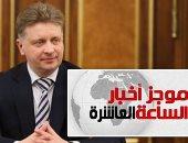 موجز أخبار10.. استئناف الرحلات بين موسكو والقاهرة 20 فبراير
