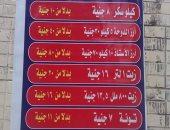 رئيس مدينة منوف :استمرار فتح منافذ البيع من أجل التصدى لجشع التجار