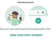 خطوات إرسال واستقابل الأموال من خلال WhatsApp Payments