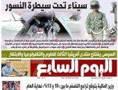 """""""اليوم السابع"""": سيناء تحت سيطرة النسور"""
