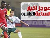 موجز 10.. المصرى يفوز برباعية بالكونفدرالية.. والمقاصة يخسر بثنائية بدورى الأبطال