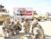 موجز أخبار الساعة 1 ظهرا .. القوات المسلحة تعلن تدمير 66 هدفا للعصابات الإرهابية ومقتل 16 تكفيريا