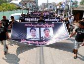 مظاهرات حاشدة فى ميانمار تأييدا لتعديل الدستور