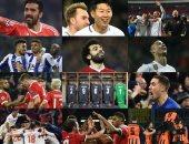 س&ج.. كل ما تريد معرفته عن دورى أبطال أوروبا قبل مباريات اليوم
