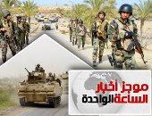 موجز أخبار الساعة 1 ظهرا .. القضاء على 7 تكفيريين واستهداف بؤرة إرهابية شديدة الخطورة