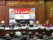 انطلاق فعاليات ندوة بيت العيلة فى دار علوم القاهرة بالسلام الجمهورى (صور وفيديو)