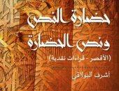 """""""حضارة النص ونص الحضارة"""" كتاب جديد لـ أشرف البولاقى عن هيئة الكتاب"""