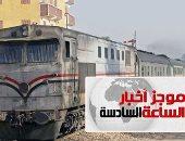 موجز 6 مساء.. السكة الحديد تقرر حجز تذاكر قطارات عيد الفطر بدءا من الغد