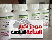 موجز أخبار مصر للساعة6.. لأول مرة فحص وتقييم وصرف علاج فيروس C فى يوم واحد