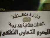 العلاقات الثقافية الخارجية تنظم احتفالية بعيد الحب بالمركز المصرى.. الليلة