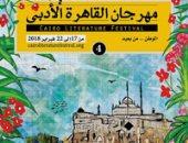 انطلاق مهرجان القاهرة الأدبى بمشاركة شعراء وكتاب من 13 دولة