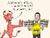 الشياطين تستعيذ بالله من فكر ومكر الإخوان فى كاريكاتير اليوم السابع