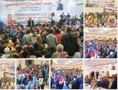 مؤتمر جماهيرى حاشد لدعم الرئيس السيسى فى حلوان