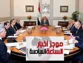 """موجز أخبار الساعة 6.. السيسي يتابع تطورات العملية """"سيناء 2018"""""""