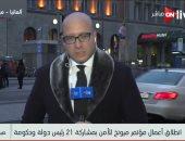 موفد ON Live يرصد أبرز الملفات المطروحة بمؤتمر ميونخ للأمن بمشاركة مصرية