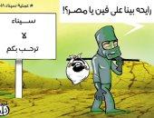 تطهير سيناء من الإرهابيين فى كاريكاتير اليوم السابع